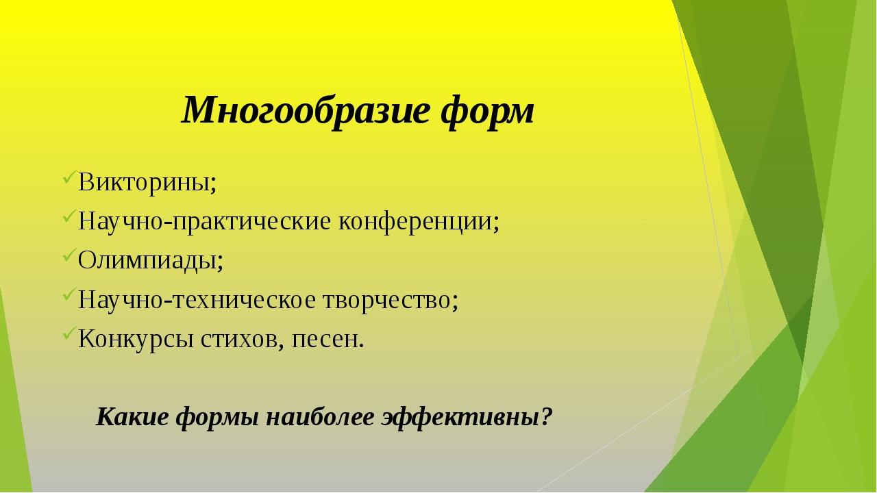 Многообразие форм Викторины; Научно-практические конференции; Олимпиады; Науч...