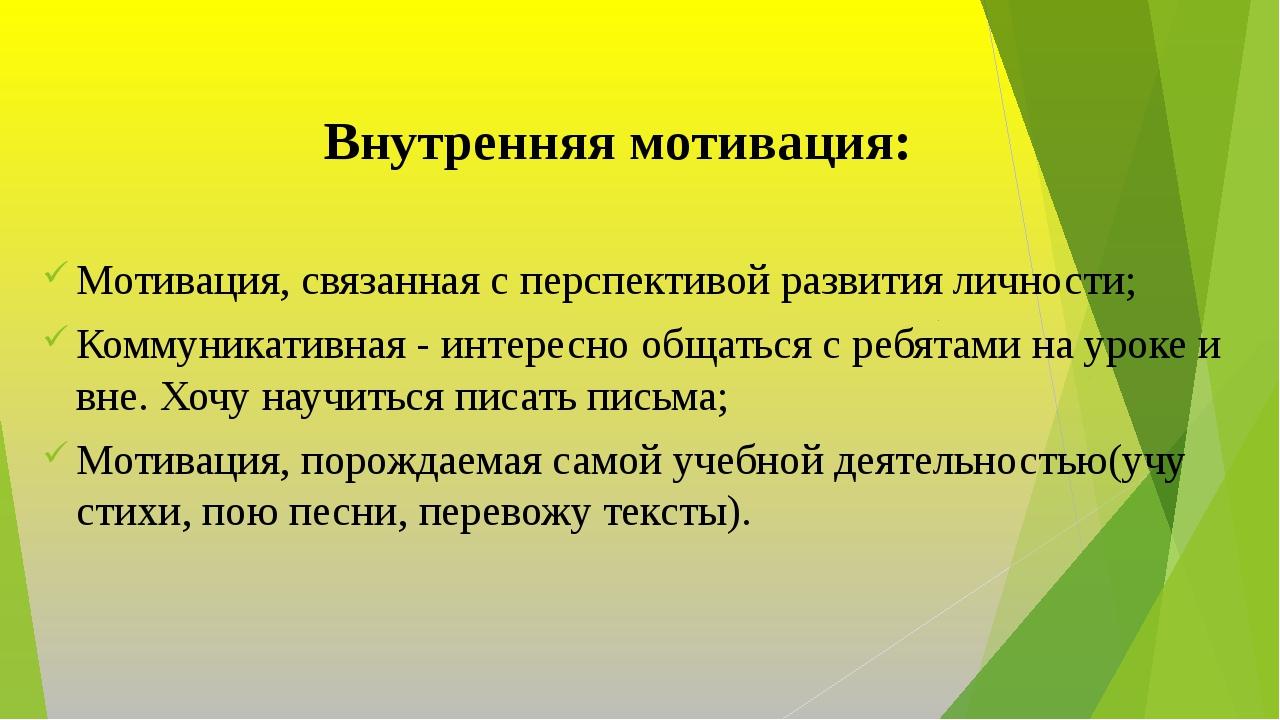 Внутренняя мотивация: Мотивация, связанная с перспективой развития личности;...