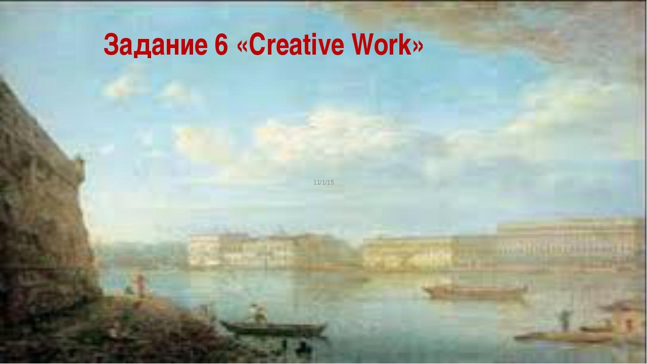 Задание 6 «Creative Work»