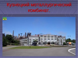 Кузнецкий металлургический комбинат.