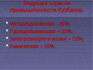Ведущие отрасли промышленности Кузбасса: Металлургическая - 35%; Горнодобываю