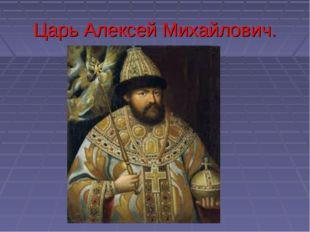 Царь Алексей Михайлович.