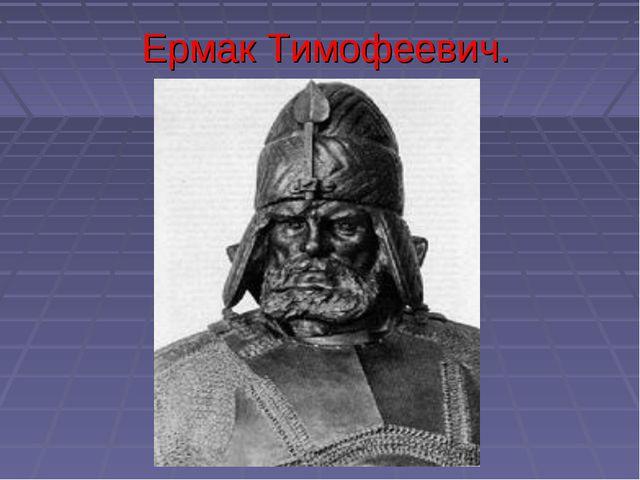 Ермак Тимофеевич.
