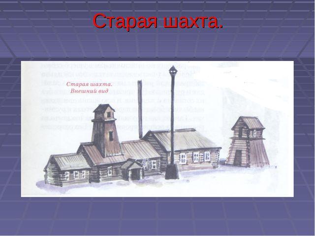 Старая шахта.