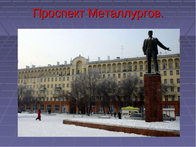 Проспект Металлургов.