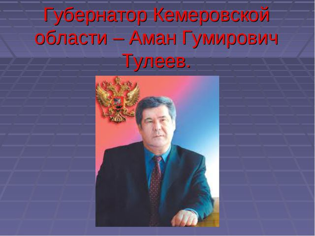Губернатор Кемеровской области – Аман Гумирович Тулеев.