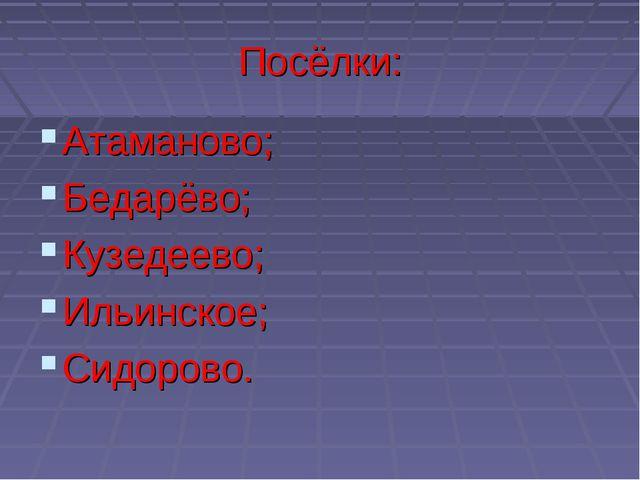 Посёлки: Атаманово; Бедарёво; Кузедеево; Ильинское; Сидорово.