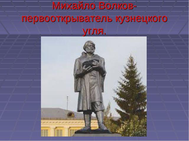 Михайло Волков- первооткрыватель кузнецкого угля.