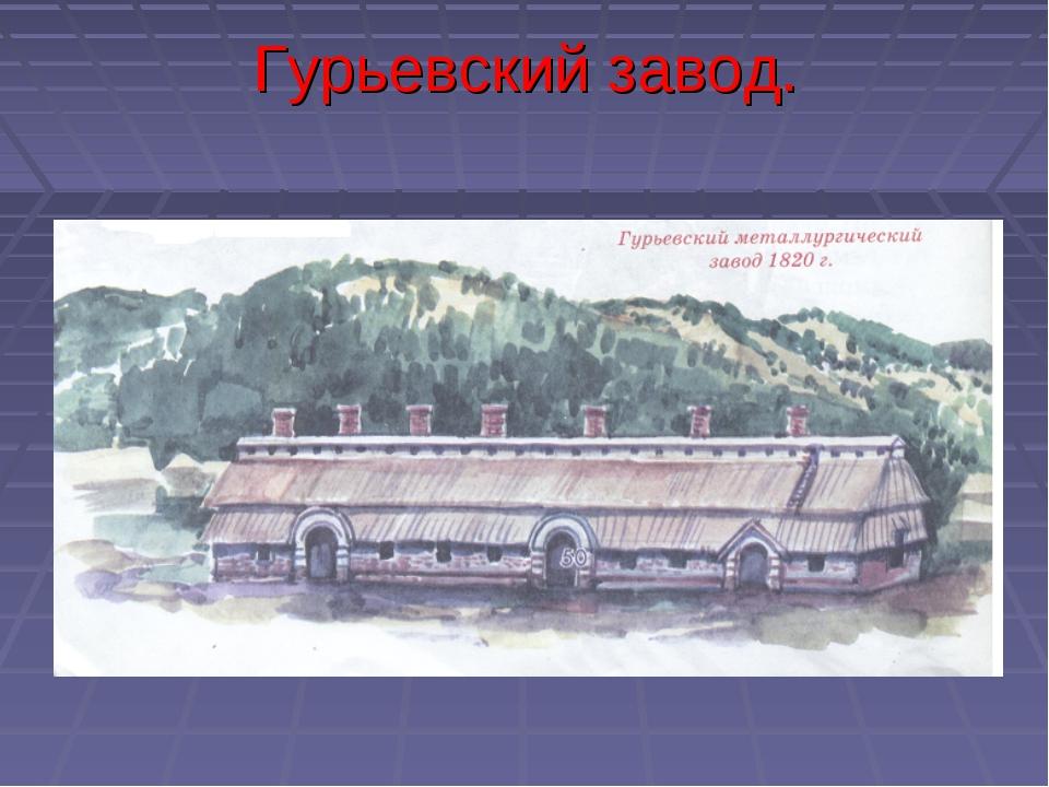 Гурьевский завод.