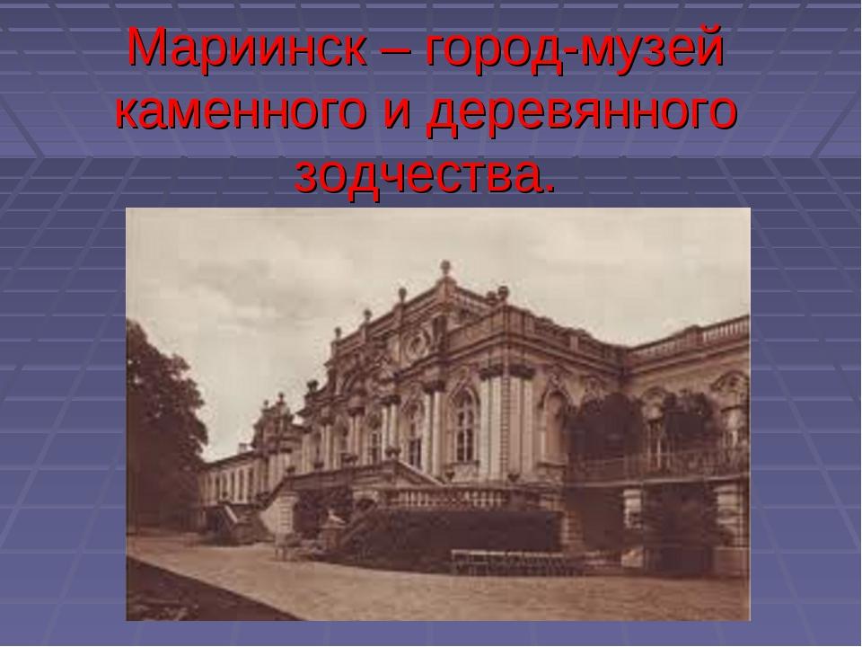 Мариинск – город-музей каменного и деревянного зодчества.