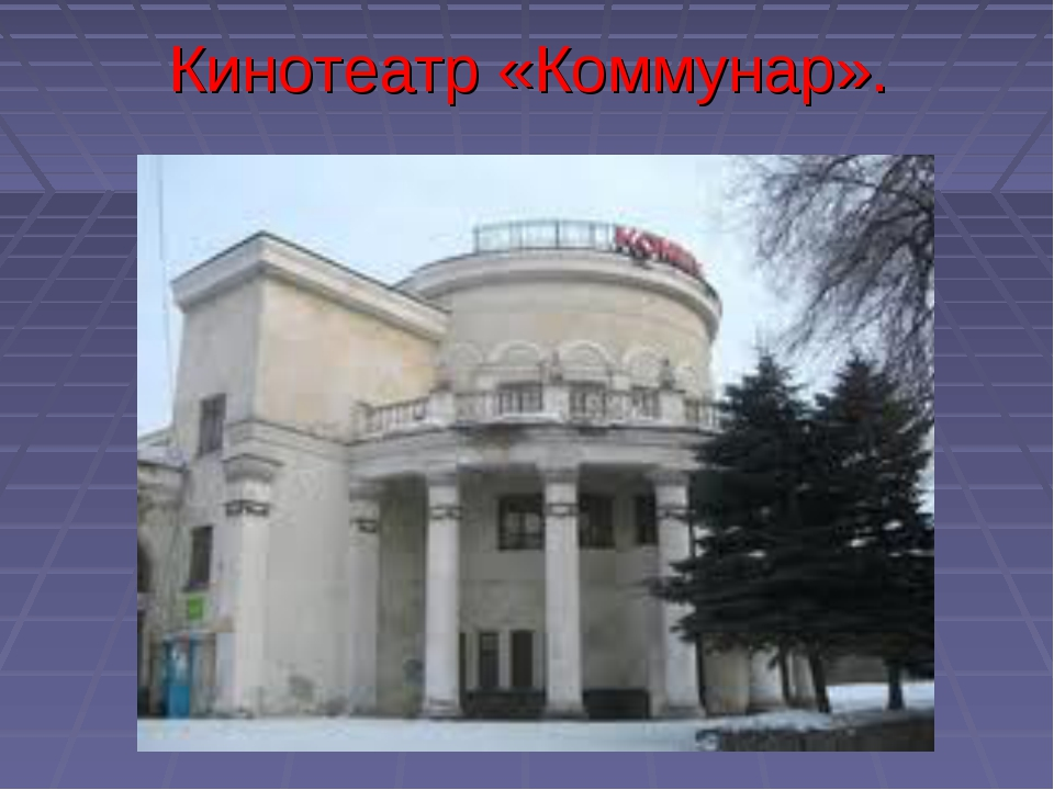 Кинотеатр «Коммунар».