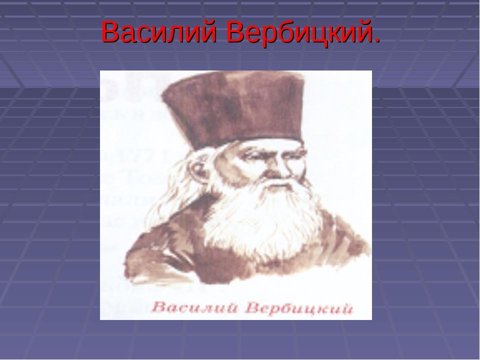 Василий Вербицкий.