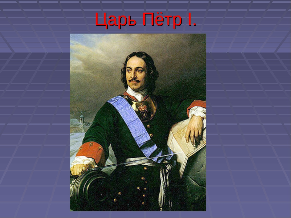 Царь Пётр I.
