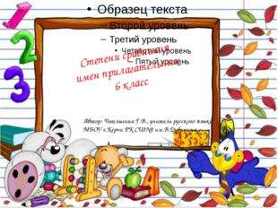 Степени сравнения имен прилагательных 6 класс Автор: Чаплыгина Г.В., учитель