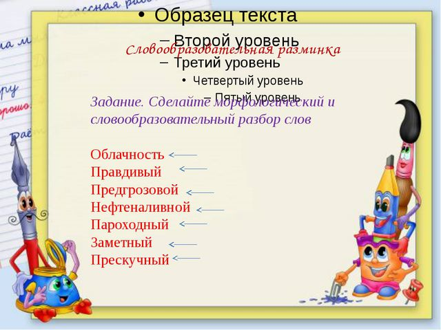 Cловообразовательная разминка Задание. Сделайте морфологический и словообраз...