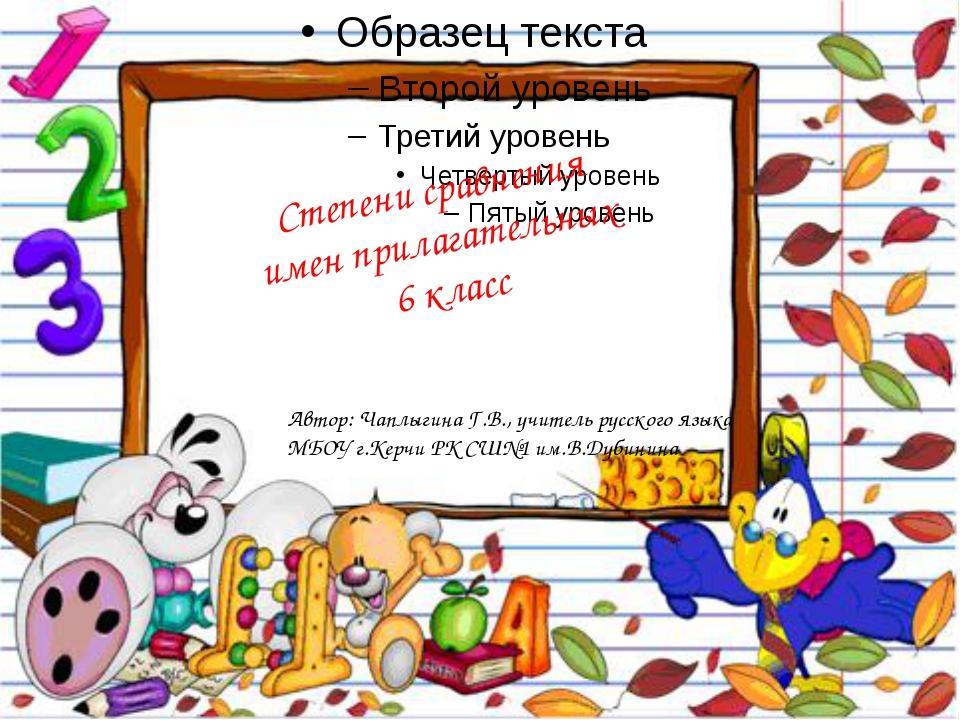 Степени сравнения имен прилагательных 6 класс Автор: Чаплыгина Г.В., учитель...