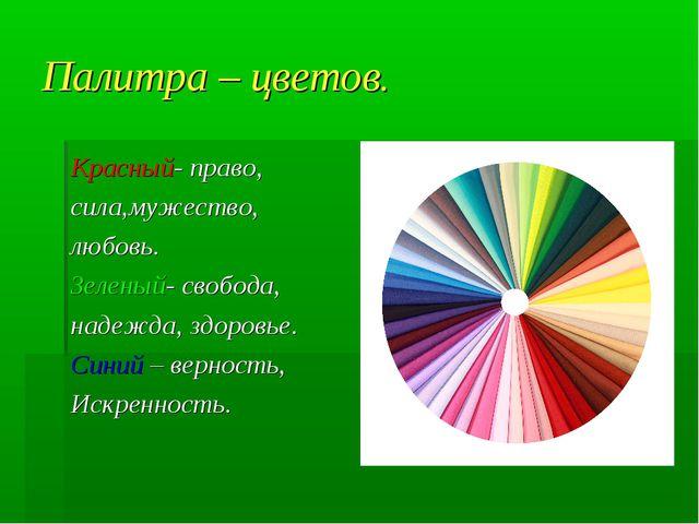Палитра – цветов. Красный- право, сила,мужество, любовь. Зеленый- свобода, на...