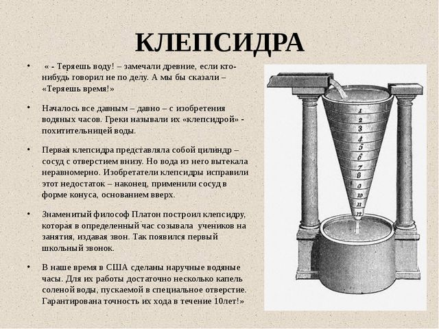 КЛЕПСИДРА « - Теряешь воду! – замечали древние, если кто-нибудь говорил не по...