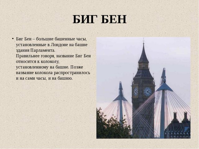 БИГ БЕН Биг Бен – большие башенные часы, установленные в Лондоне на башне зда...