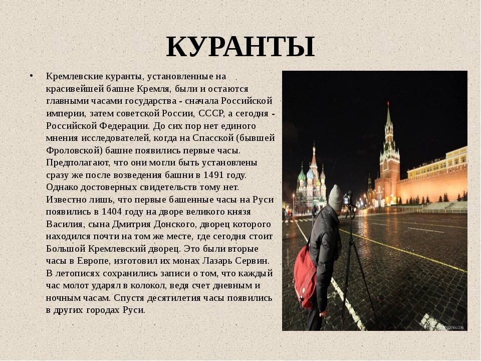 КУРАНТЫ Кремлевские куранты, установленные на красивейшей башне Кремля, были...