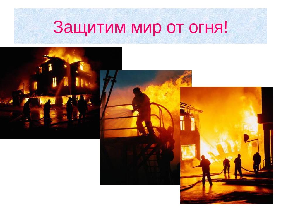 Защитим мир от огня!