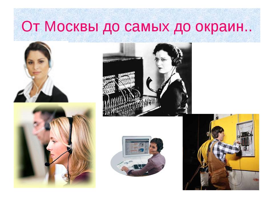 От Москвы до самых до окраин..