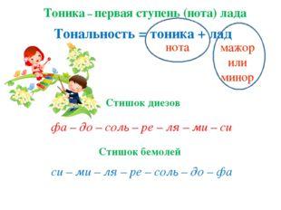 Тоника – первая ступень (нота) лада Тональность = тоника + лад нота мажор или