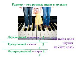 Размер – это ровные шаги в музыке Двухдольный – полька 2 4 Трехдольный – валь
