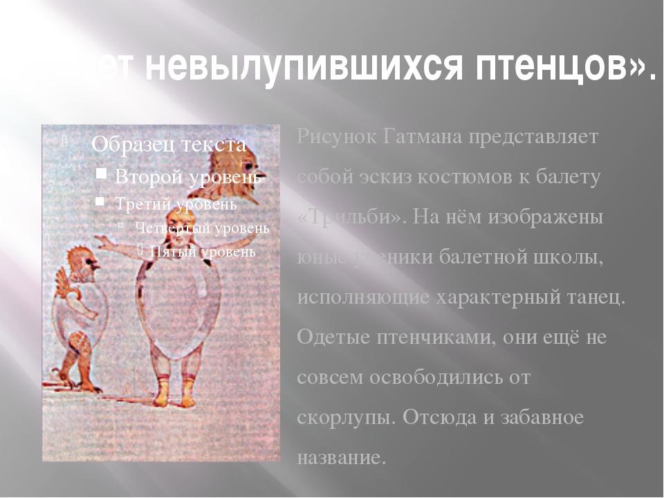 «Балет невылупившихся птенцов». Рисунок Гатмана представляет собой эскиз кост...