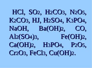 HCl, SO2, H2CO3, N2O5, К2CO3, HJ, H2SO4, K3PO4, NaOH, Ba(OH)2, CO, Al2(SO4)3