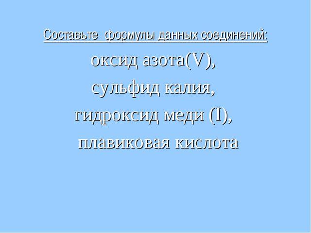 Составьте формулы данных соединений: оксид азота(V), сульфид калия, гидроксид...