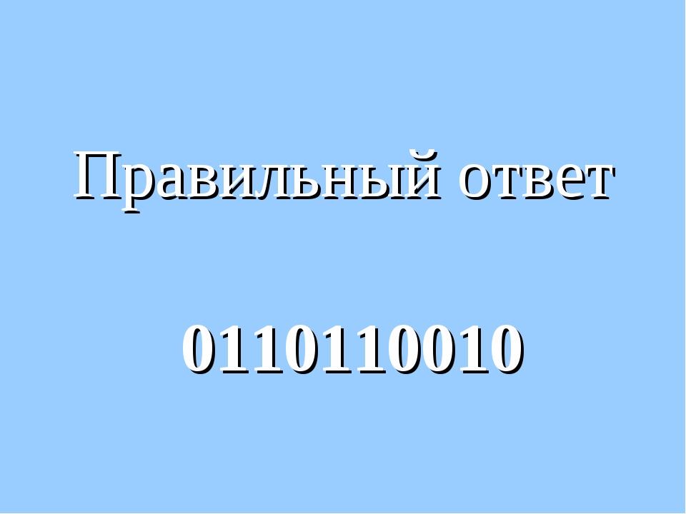 Правильный ответ 0110110010