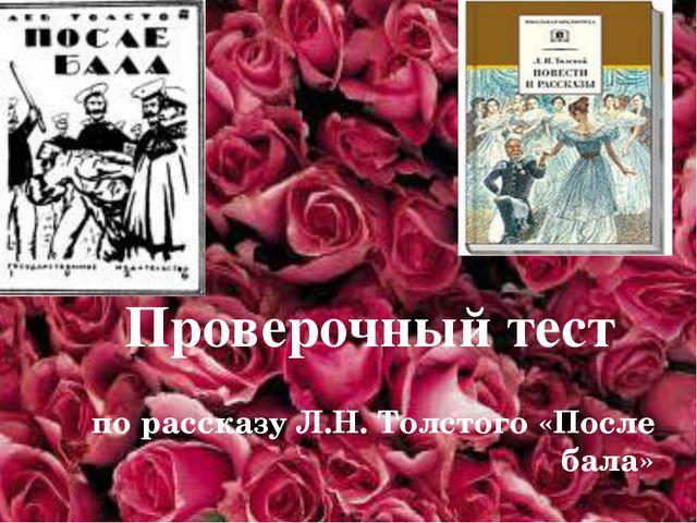 Проверочный тест по рассказу Л.Н. Толстого «После бала»