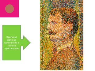 Фрагмент картины, написанной в технике пуантилизма