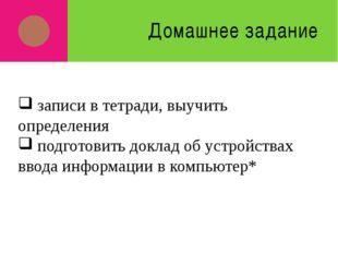 Домашнее задание записи в тетради, выучить определения подготовить доклад об