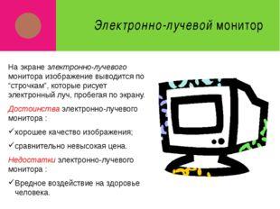 Электронно-лучевой монитор На экране электронно-лучевого монитора изображение