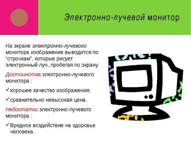 Электронно-лучевой монитор На экране электронно-лучевого монитора изображение...