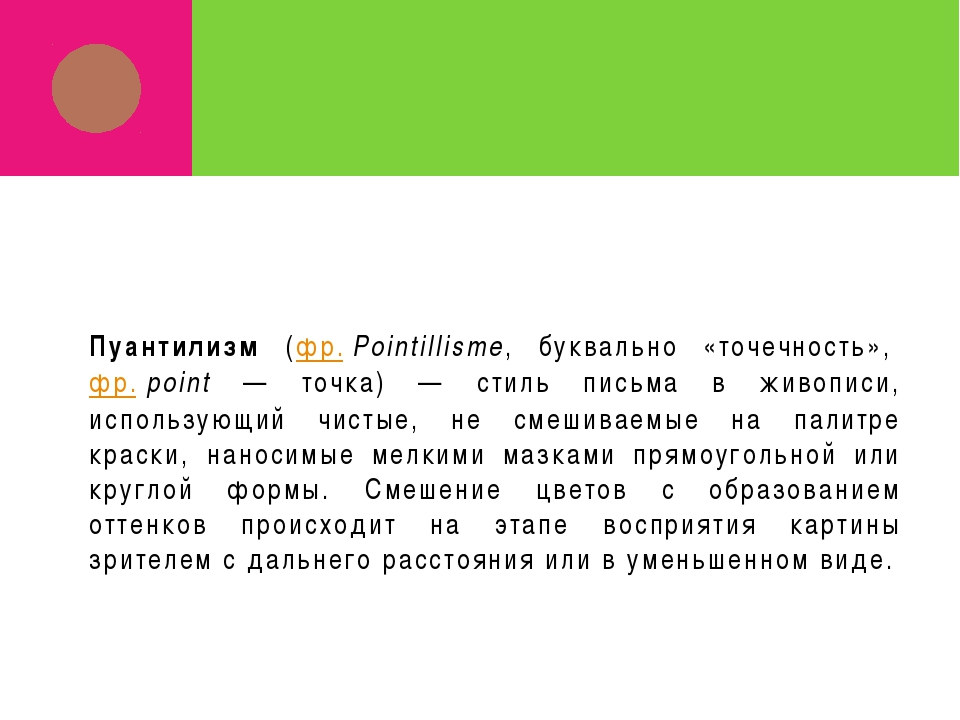 Пуантилизм (фр.Pointillisme, буквально «точечность», фр.point — точка) — ст...