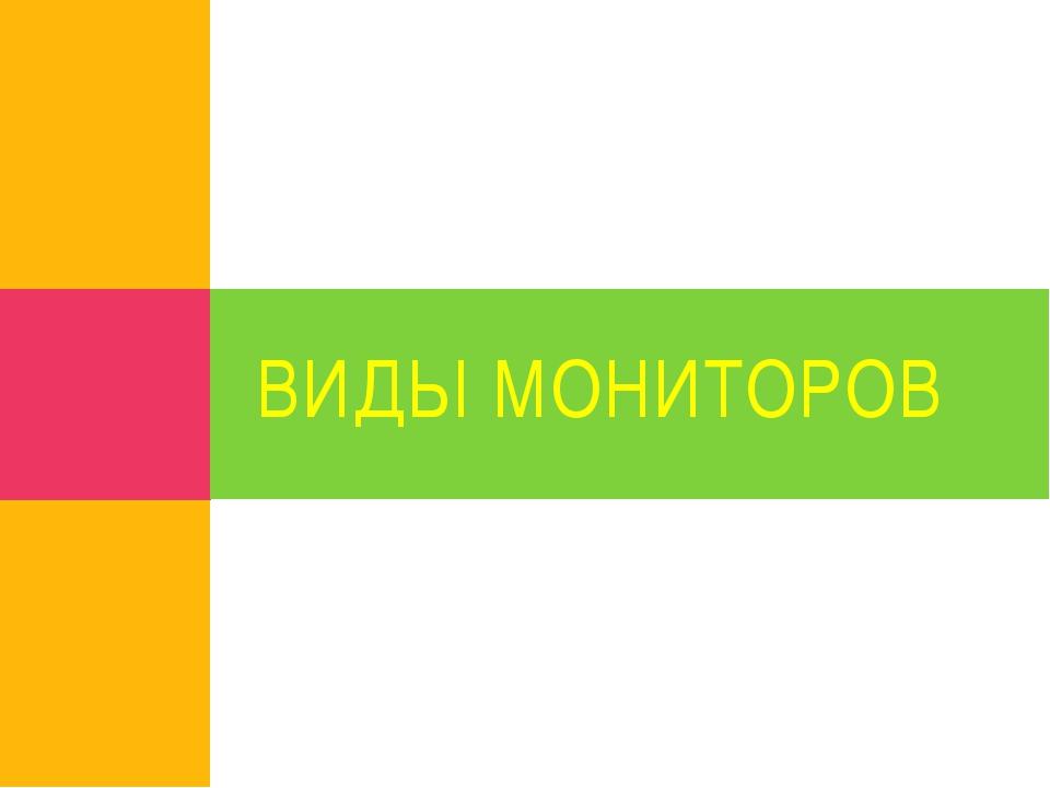 ВИДЫ МОНИТОРОВ