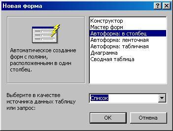 http://school39.tgl.ru/www/nazam/informatika/access/img/2_6.jpg
