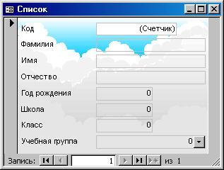 http://school39.tgl.ru/www/nazam/informatika/access/img/2_7.jpg