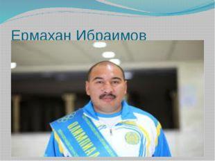 Ермахан Ибраимов