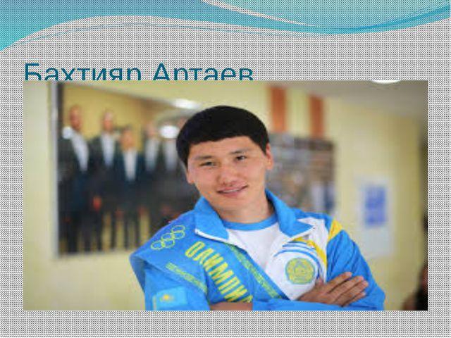 Бахтияр Артаев