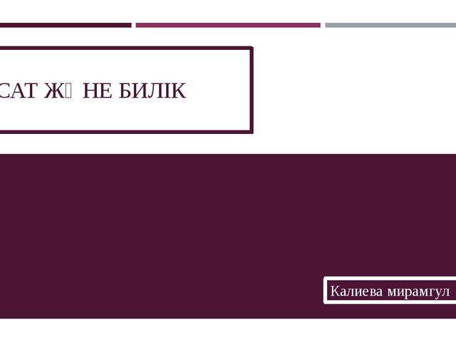 САЯСАТ ЖӘНЕ БИЛІК Калиева мирамгул