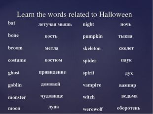 Learn the words related to Halloween bat bone broom costume ghost goblin mons