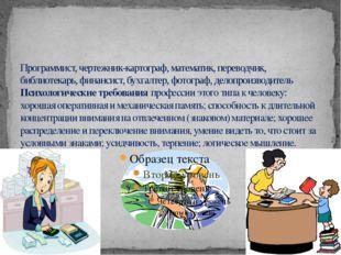 Программист, чертежник-картограф, математик, переводчик, библиотекарь, финанс