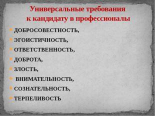 ДОБРОСОВЕСТНОСТЬ, ЭГОИСТИЧНОСТЬ, ОТВЕТСТВЕННОСТЬ, ДОБРОТА, ЗЛОСТЬ, ВНИМАТЕЛЬН