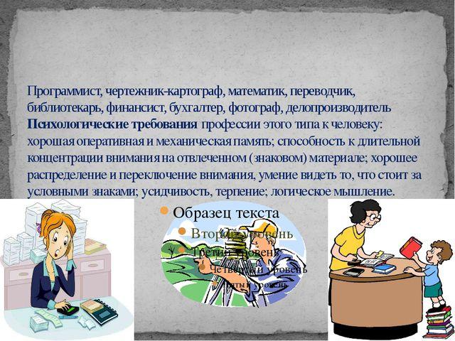 Программист, чертежник-картограф, математик, переводчик, библиотекарь, финанс...
