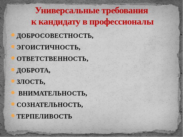 ДОБРОСОВЕСТНОСТЬ, ЭГОИСТИЧНОСТЬ, ОТВЕТСТВЕННОСТЬ, ДОБРОТА, ЗЛОСТЬ, ВНИМАТЕЛЬН...