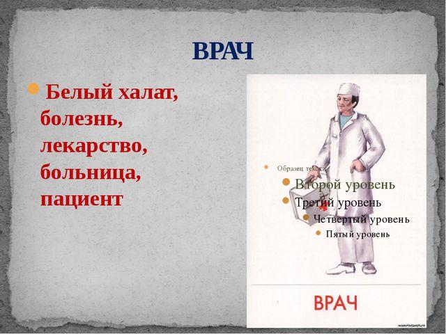 ВРАЧ Белый халат, болезнь, лекарство, больница, пациент